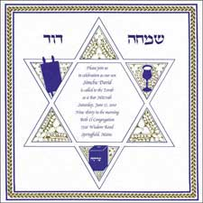 Bar Mitzvah Invitation - Jewish Star