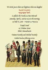 Bat Mitzvah Invitation - Handing down the Torah