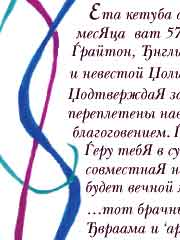 detail of Russian language ketuba text