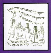 Bat Mitzvah Invitation Set - Beshalach