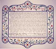 Ketubah in Yemenit style with Mayim Rabim quote in border
